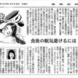 『食後の眠気避けるには|産経新聞連載「薬膳のススメ」(43)』の画像