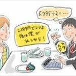 ワイ「飯代6,000円か…(5,000円渡して)会計しといてくれや」 元カノ「は?」
