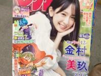 【日向坂46】『金村美玖』が目印!週刊少年マガジンに注目せよ。