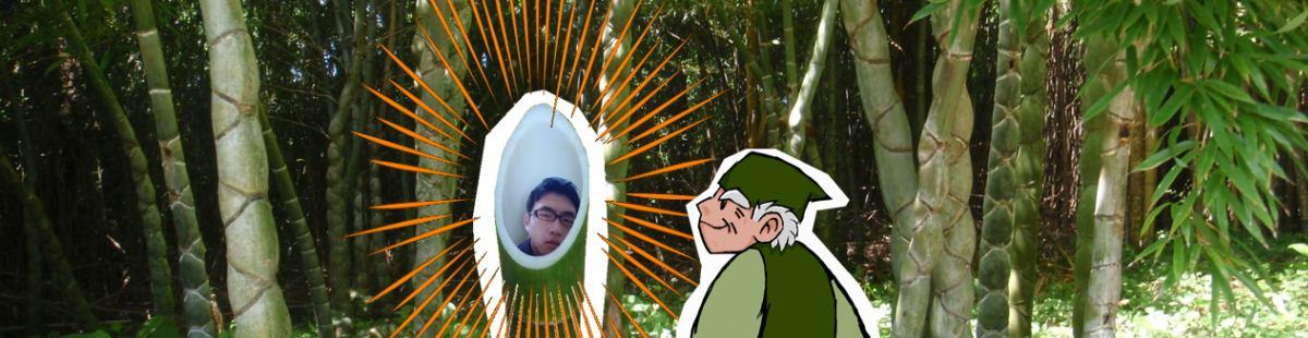 クリハラさん家の竹やぶ イメージ画像