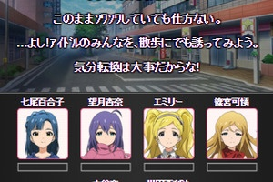 【グリマス】3rdLIVE仙台公演連動ミニイベントスタート!