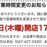 『2月4日(木)営業時間変更のお知らせ』の画像