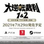 『大逆転裁判1&2』PS4、ニンテンドースイッチ、Steamで発売決定!!