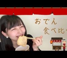 『【コンビニ】おでん食べ比べ!!!【尾形春水】』の画像
