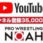 ㊗️プロレスリング・ノア公式Youtube チャンネル登録者...