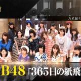 【日本レコード大賞】AKB48が優秀作品賞「365日の紙飛行機」を披露