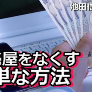 池田信夫 blog