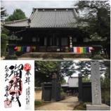 『【東京】寛永寺の御朱印②(上野公園の諸堂)』の画像