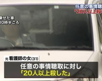【大口病院点滴中毒死事件】逮捕された犯人・久保木愛弓の顔がこちら(画像あり)