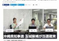 沖縄知事選で玉城デニー候補の当選確実だとテレビ朝日が断定 NHK等はまだ当確を出さず