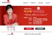 【韓国大統領選】候補者に現金貸すと年利3%の利子が付く「選挙資金ファンド」に応募殺到