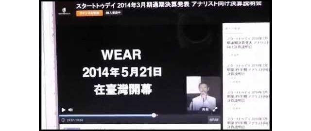 ファッションコーディネートアプリWEAR(ウェア)、初の海外展開は台湾にてサービス開始