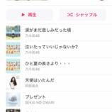 『【乃木坂46】これは嬉しい!久保史緒里のLINE MUSICプレイリストをApple Musicで再現した有能ファン現る!!!』の画像