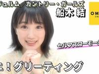 【アンジュルム/カントリー・ガールズ】船木結、ミニ!グリーティングきたぞ!!!