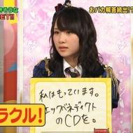 【朗報】AKB 高橋朱里 メッシがどんどん綺麗になっていくwww アイドルファンマスター