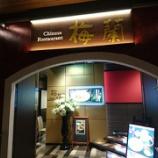 『大阪フェスティバルホールの目の前~【梅蘭】中之島フェスティバルプラザ店』の画像