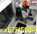 東京で人気の3畳ワンルーム家賃61500円ww.ww.ww.ww.ww.ww.ww.ww