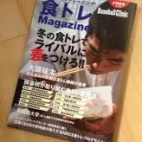 『食トレMagazine vol.02(発行:ベースボール・マガジン社)』の画像