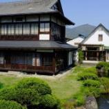 『いつか #行きたい #日本 の #名所 #蟹仙洞』の画像