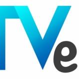 『見逃したテレビ番組はTVer!期間限定で無料で見れる!』の画像