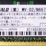 『【送料無料】BUFFALO ノート用メモリ(DDR2) MV-D2/N667-2G』の画像