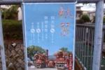 住吉神社で秋祭!『だんじり』なんかも出るみたい!~例大祭は10/16(木)~