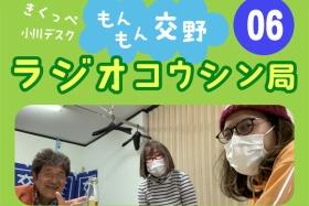もんもん交野ラジオコウシン局の第6回は、(本)ぽんぽんぽん!〜交野が誇るサブカルお兄さん!〜