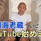 【悲報】市川海老蔵さん、ユーチューバーになった結果wwww