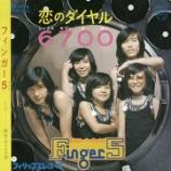 『【#ボビ伝60】フィンガー5『恋のダイヤル6700』動画! #ボビ的記憶に残る歌』の画像