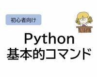 『python初心者向け:データ分析前に覚えておきたい基本コマンド』の画像