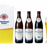 『【期間限定】父の日用と、自分用と!「ヴェルテンブルガー飲み比べセット」』の画像