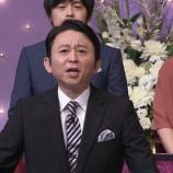 『有吉弘行、夏目三久の妊娠中&結婚報道について爆弾発言wwwww【24時間テレビ】』の画像