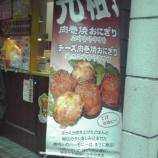 『肉巻き焼きおにぎりは宮崎名物!?』の画像