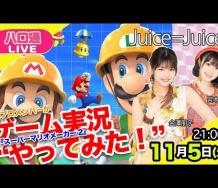 『【ハロ通LIVE】Juice=Juice 金澤朋子&宮本佳林がゲーム実況やってみた【マリオメーカー2 ほか】』の画像