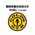 【悲報】ゴールドジム臨時休館…筋トレブーム終了のお知らせ