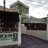 『PARCO パルコ』の画像