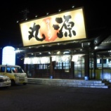 『丸源ラーメン 知立店@愛知県知立市上重原町』の画像