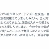 『【乃木坂46】『本当に申し訳ない・・・』齋藤飛鳥 嵐とのコラボで歌詞を間違えたことを謝罪・・・』の画像