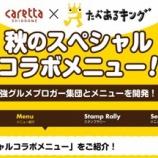 『カレッタ汐留×たべあるキング【コラボ】』の画像