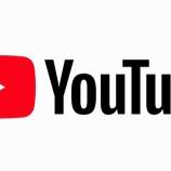 『PCでYouTubeの動画が再生されなくなった』の画像