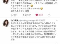 【朗報】チーム8橋本陽菜ちゃん、山口真帆の反論ツイートに「いいね」