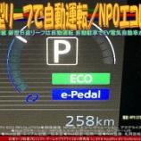 『新型リーフで自動運転(15)/NPOエコレボ』の画像