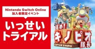 『進め! キノピオ隊長』が丸ごと全て遊べる!Nintendo Switch Online加入者限定「いっせいトライアル」が開催!