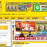 『ぜひ観てください!戸田市の広報番組「ふれあい戸田」今月は「市議会の仕組みを探ってみよう」です』の画像