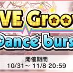 【デレステ】イベント「LIVE Groove Dance burst」開催!ランキング報酬「小早川紗枝」 達成pt報酬「速水奏」