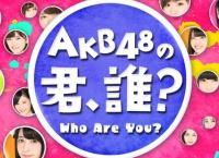 本日の「AKB48の君、誰?」あまりの酷さに大荒れ