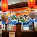 札幌中央卸売市場 場外市場内