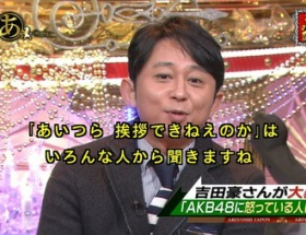 有吉弘行 AKBに「あいつら挨拶できねえのか」