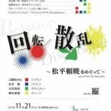 『2017年11月21日 回転/散乱~松平頼暁をめぐって~』の画像