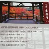 『東福寺の至宝巡り 〜2020年10月31日 【情報】』の画像